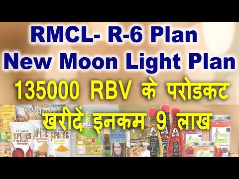RMCL New Business Plan | Moonlight R6 Plan | Rmcl New Plan in Hindi | Latest News & Update