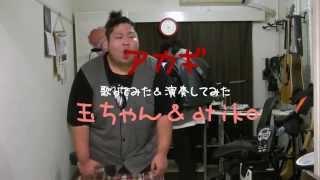 原曲に歌とギターを重ねています □玉ちゃん(ボーカル) Twitter:http://...