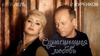Сергей Куренков и Катя Лель - Сумасшедшая любовь (Премьера клипа 2017) 0+