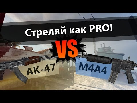 Как стрелять с Ak47 и m4 в CS:GO?