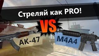 Как стрелять с Ak47 и m4 в CS:GO?(, 2015-02-11T13:36:37.000Z)
