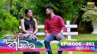 Husmak Tharamata | Episode 201 | 2020- 02- 10 Thumbnail