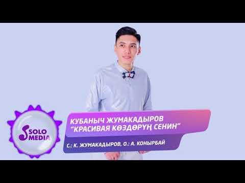 Кубаныч Жумакадыров - Красивая коздорун сенин Жаны ыр