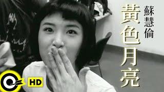 蘇慧倫 Tarcy Su【黃色月亮 The yellow moon】Official Music Video