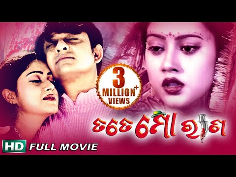TATE MO RANA Odia HD Full Movie | Siddhant, Barsha | Sarthak Music