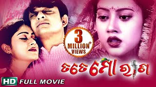 TATE MO RANA Odia HD Full Movie | Siddhant, Barsha |  | Sidharth TV