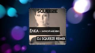 Ёлка - Нарисуй мне небо (Dj Squeeze Official Remix)
