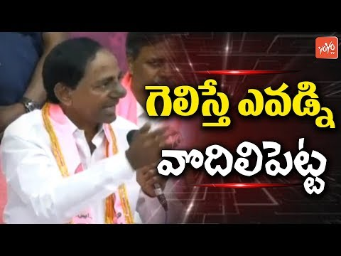 KCR Strong Warning To  Opposition Leaders | Telangana Bhavan | TRS Manifesto | YOYO TV Channel