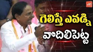 KCR Strong Warning To  Opposition Leaders   Telangana Bhavan   TRS Manifesto   YOYO TV Channel