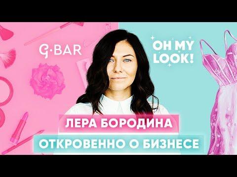 ЛЕРА БОРОДИНА: ПРО ИНСТАГРАМ, СВОЙ ВОЗРАСТ, OH MY LOOK, G.BAR