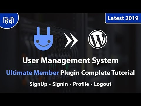 How To Add Powerful User Management System In WordPress 2019