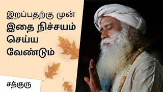 சாவதற்கு முன்... Before death...Sadhguru Tamil Video