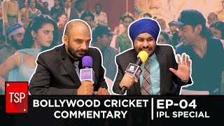 Screen Patti || Bollywood Cricket Commentary Ep 04 || Naiyo Naiyo IPL Special