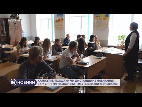 Телеканал ІНТБ: Канікули, локдаун чи дистанційне навчання: як у січні функціонуватимуть школи Тернополя