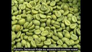 зеленый кофе купить в москве