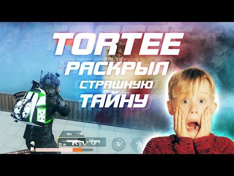 TORTEE РАСКРЫЛ ВСЕМ