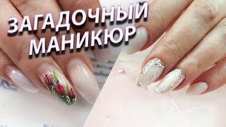 КЛАСС загадочный маникюр розовый кварц на пальцах клиентки наращивание ногтей nail art nail design