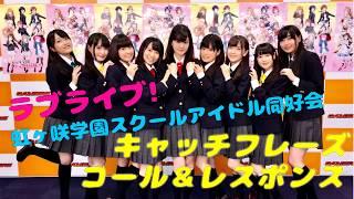 ラブライブ! スクールアイドルフェスティバル PERFECT Dream Project ...