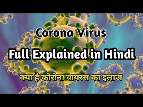 Corona virus full Explained in Hindi (हिंदी)। क्या है इसके लक्षण और इलाज |Knowledge Crowd |