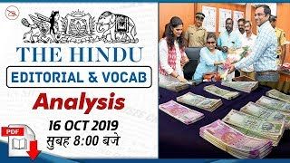 The Hindu Editorial Analysis   16 October 2019   UPSC   Bank   SSC   Railway   8:00 AM