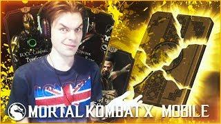 ЭТОТ ПАК САМЫЙ ВАЖНЫЙ || MORTAL KOMBAT X MOBILE