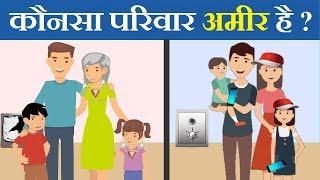 7 Majedar aur Jasoosi Paheliyan   Kaunsi Family Nakli hai? Hindi Paheli   Queddle