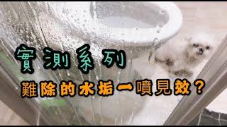 難除的水垢真的一噴見效嗎?  實測系列
