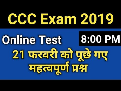 CCC Live Test of 21 February Questions | ccc exam preparation in hindi