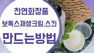 천연화장품 보톡스 재생크림,스킨 만드는 방법