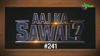 Aaj ka sawal 241 - iplus tv | islamic quiz | islami sawal jawab | deeni sawal jawab