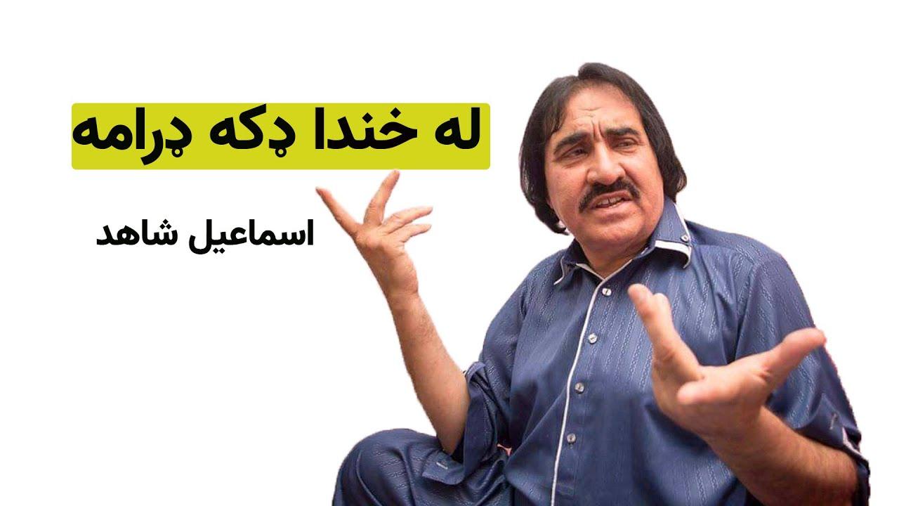 Download Ismail Shahid Pashto Comedy Drama full HD