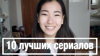 10 лучших сериалов ♡ Маша Назарова