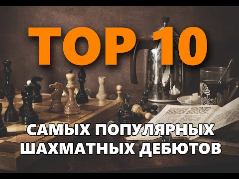 Топ 10 самых популярных дебютов по шахматам.