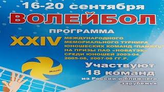 Лучшие моменты. Волейбол. Уральск- Казань