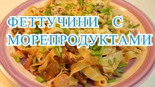 Феттучини с морепродуктами, грибами под сливочно-сырным соусом