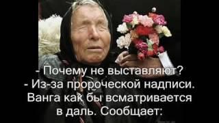 Пророчества Ванги о Руси