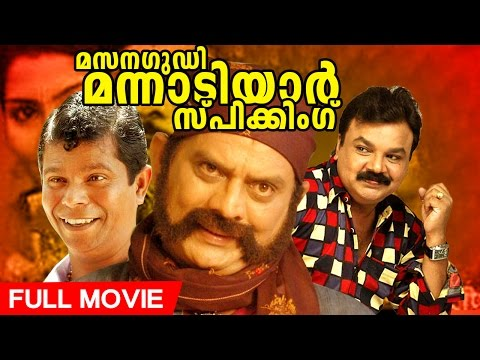 Malayalam Full Movie | Masanagudi Mannadiyar | Comedy Movie | Ft.Jagathi Sreekumar