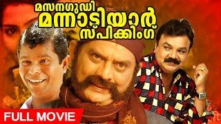malayalam full movie masanagudi mannadiyar comedy movie ftjagathi sreekumar