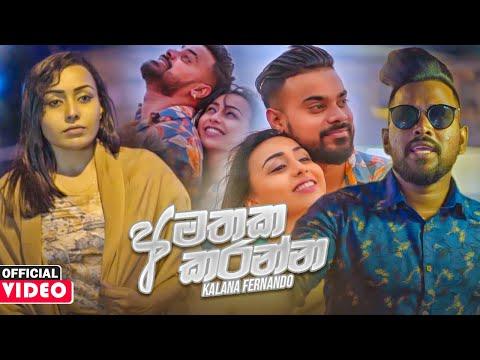 Amathaka Karanna (අමතක කරන්න) - Kalana Fernando Official Music Video 2020 | Aluth Sindu 2020