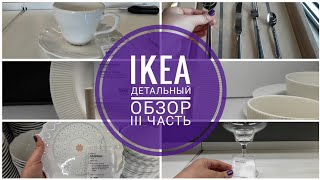 IKEA в Польше ✺ ПОЛНЫЙ обзор: ПОСУДА, СТОЛОВЫЕ приборы, БОКАЛЫ