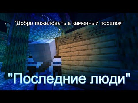 """Майнкрафт сериал """"Последние люди"""" 1 серия. """"Добро пожаловать в каменный поселок"""""""