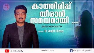 കരഞ്ഞു കാത്തിരുന്നത് വെറുതെയാവില്ല   ഇതു കേൾക്കണം  Motivational Message Malayalam   Renjith Christy