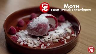 Ресторан азиатской кухни в Минске | Готовим японский десерт Моти земляничный с пломбиром.