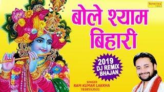 रविवार स्पेशल भजन : बोले श्याम बिहारी    Ram Kumar Lakkha    Shaym Bhajan 2019