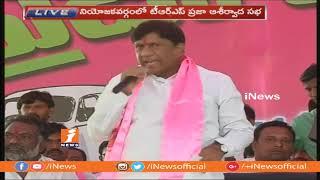 MP Vinod Kumar Speech at TRS Praja Ashirvada Sabha | Vemulawada | iNews