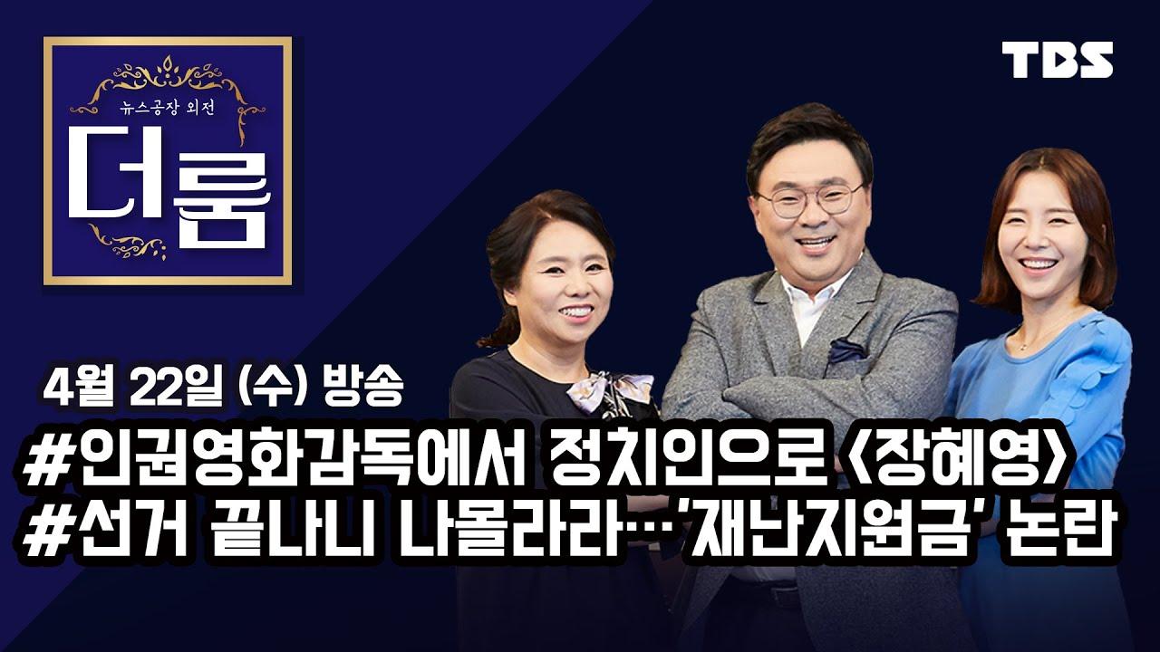 [뉴스공장 외전 '더 룸' 4월 22일(수) 방송]