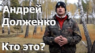 Интервью с человеком который очень любит собак.  Андрей Долженко / A man who loves dogs very much