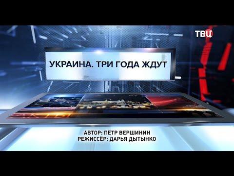 Украина. Три года ждут. Специальный репортаж
