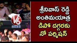 Khammam TSRTC Driver Srinivas Reddy Last Rites Stop By Police  Telugu News