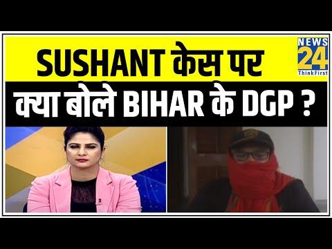 Sushant केस पर News 24 से क्या बोले Bihar के DGP ? || News24